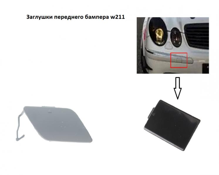 Заглушка мерседес/mercedes W211