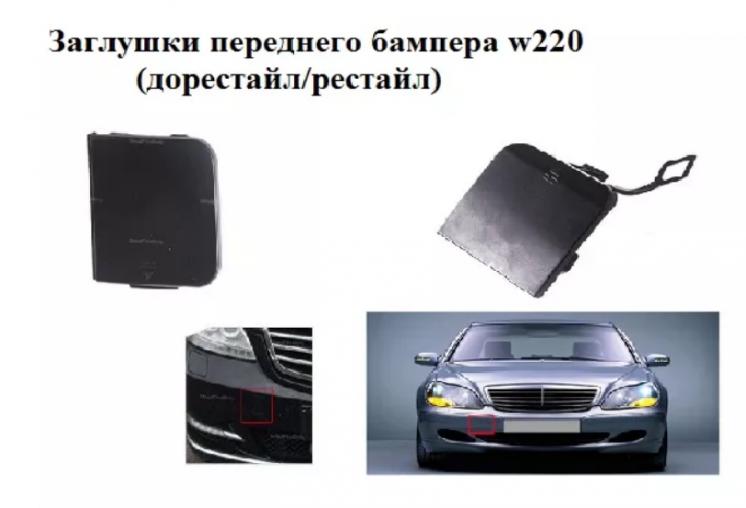 Заглушка бампера мерседес/mercedes W220