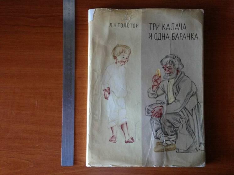 """Лев толстой """"Три калача и одна баранка"""""""