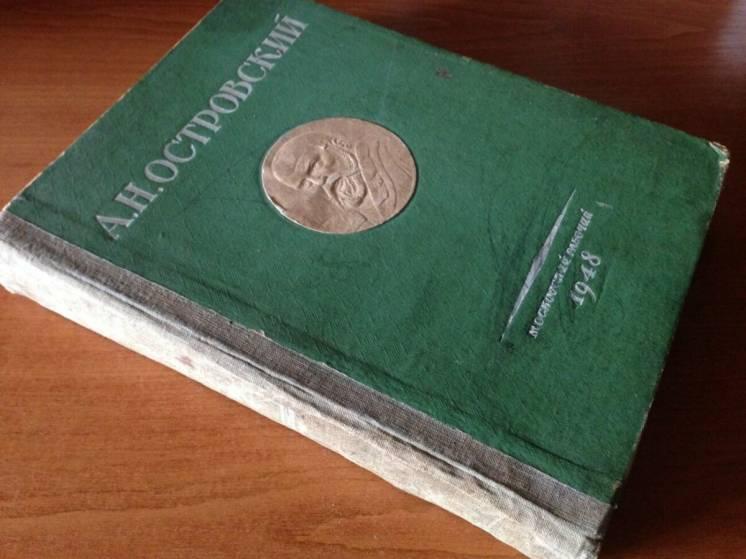 """Островский а. н. """"Избранные пьесы о Москве"""", 1948 год"""