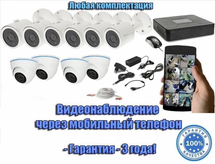 Комплект камер видеонаблюдения 2МР!Гарантия 3 года!Любое кол-во камер!