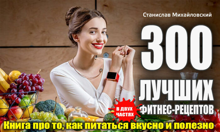 """Электронная книга """"300 лучших фитнес-рецептов"""" (в 2-х частях)"""