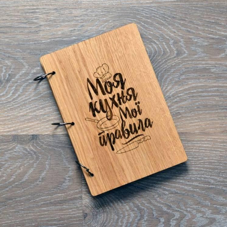 Деревянный блокнот а5. моя кухня мои правила. лопатка в подарок.