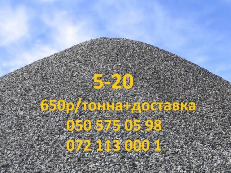 Щебень (5-20) 650р/т+доставка