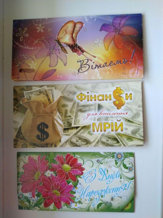 Конверты для денег, открытки