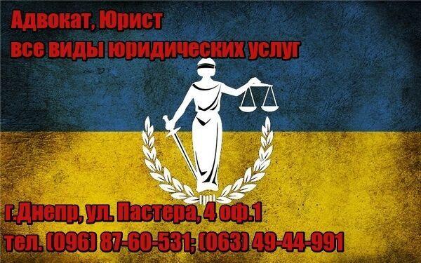 Адвокат, юрист ( все виды юридических услуг)