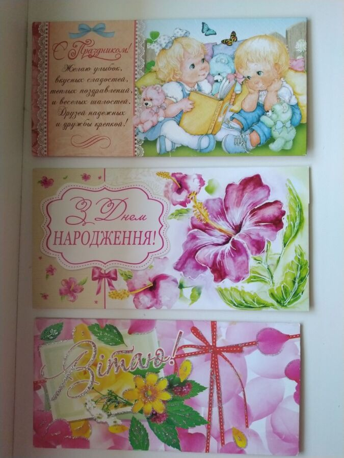 Конверты, открытки, набор №3, цена за все