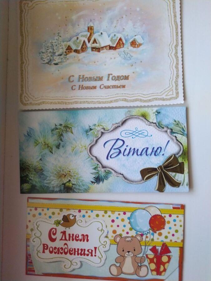 Конверты для денег, открытка, конверт