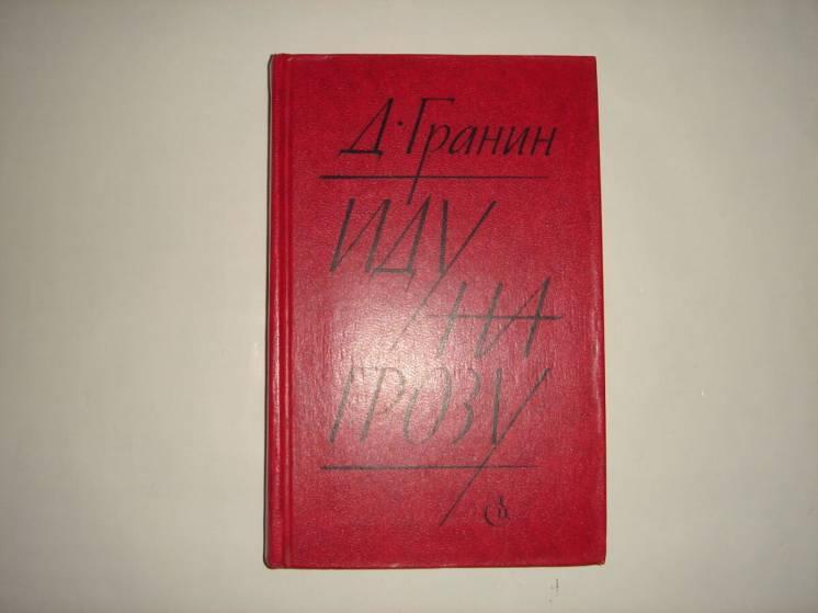 Книга иду на грозу д.гранин.