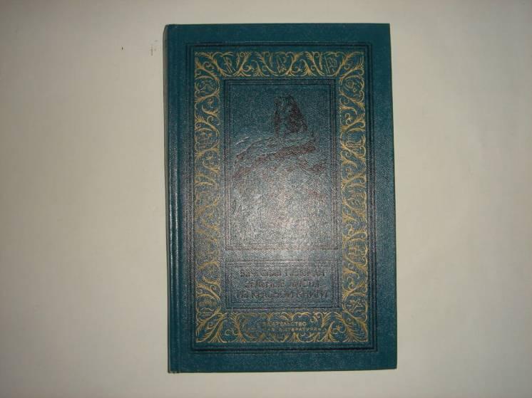 Книга зелёные листы из красной книги. в.пальман