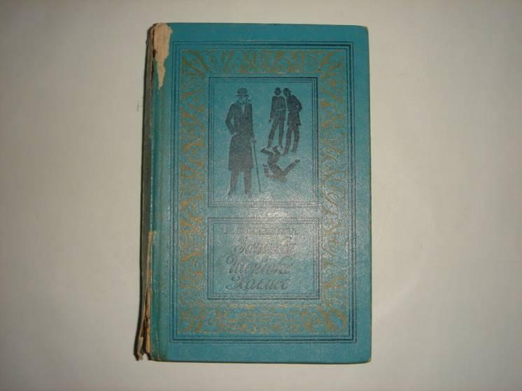 Книга записки о шерлоке холмсе. а конан дойл.