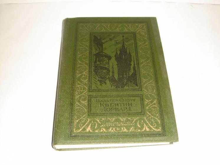 Книга квентин дорвард. вальтер скотт.