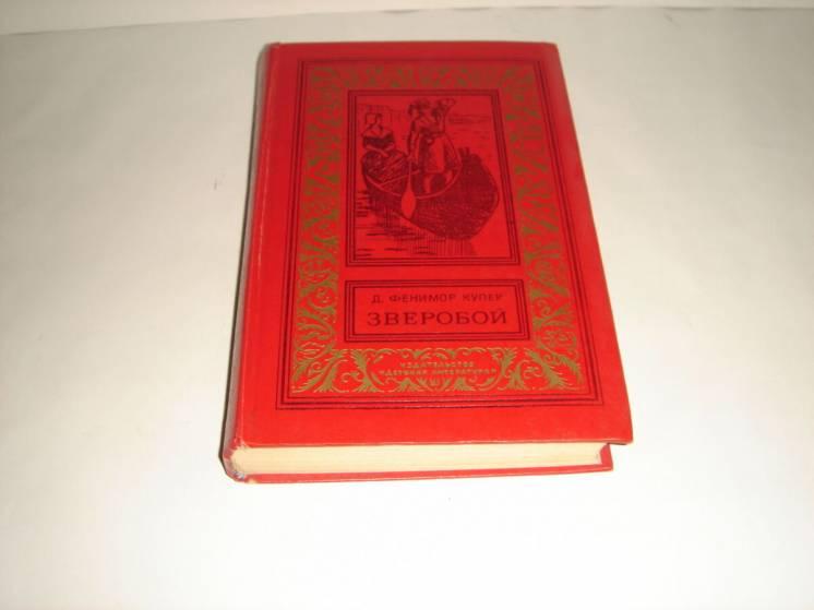 Книга зверобой д.ф.купер библиотека приключений и научной фантастики