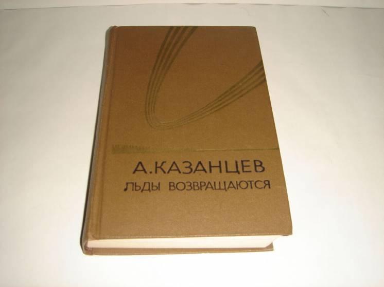Книга льды возвращаются. а.казанцев фантастика