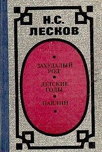 Лесков,Захудалый род,Детские годы,Павлин