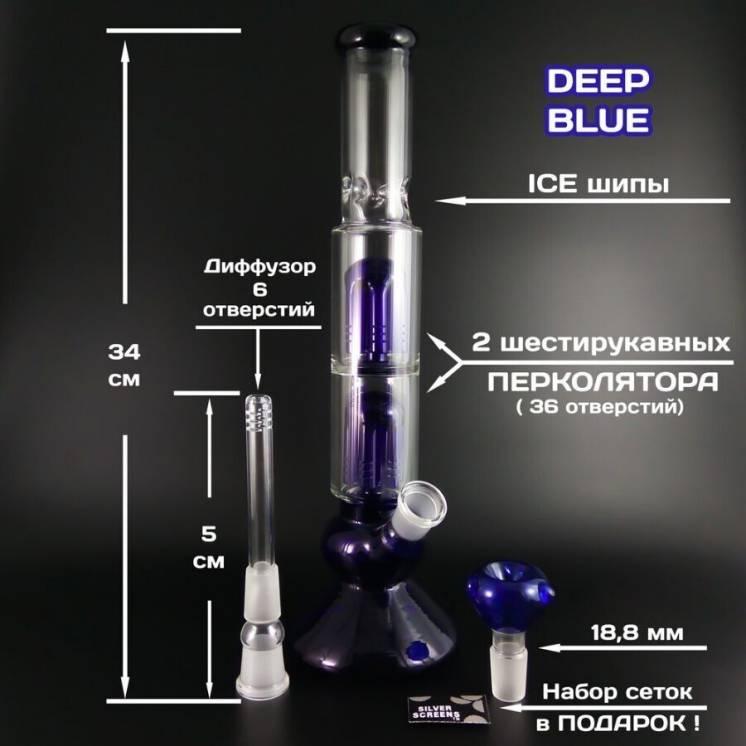 Бонг стеклянный Deep Blue с 2 шестирукавными перколяторами Ice-шипы