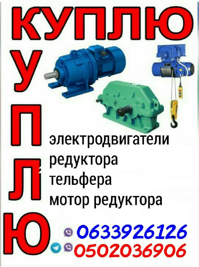 Куплю электродвигателя редуктора тельфера по всей украине