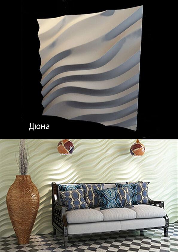 Гипсовая 3д панель дюна