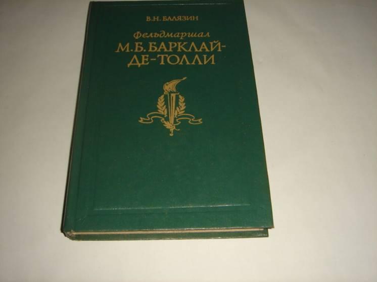 Книга фельдмаршал м.б.барклай –Де-Толли. в.н.балязин.
