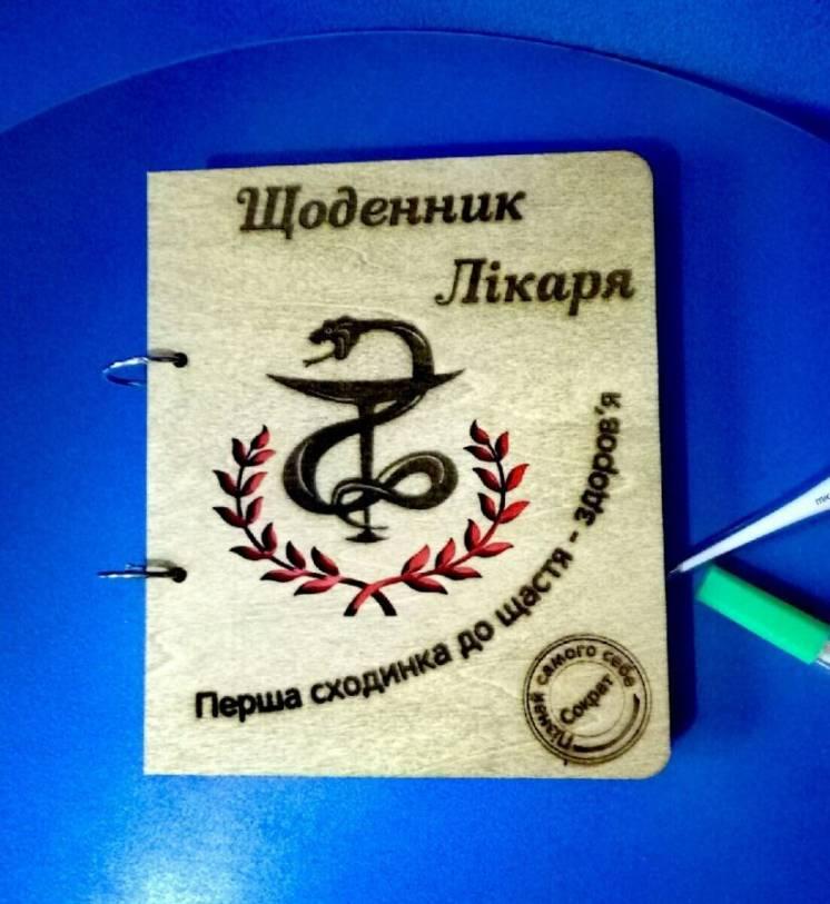 Деревянный блокнот щоденник лікаря, на кольцах с ручкой, подарок врачу