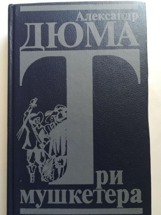 Серия книг а. дюма