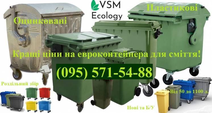 Контейнер бак урна для мусора (для ТБО) Евроконтейнер, мусорный бак