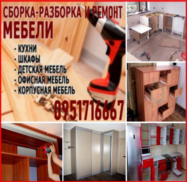 Сборка , ремонт,установка, сборщик корпусной мебели. собрать мебель.