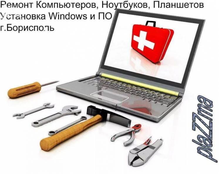 Ремонт ноутбуков любой сложности, установка программного обеспечения,