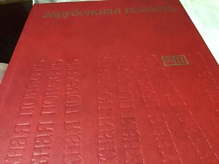 Книга зарубежная повесть,  выпуск 3,   прогресс,  1980