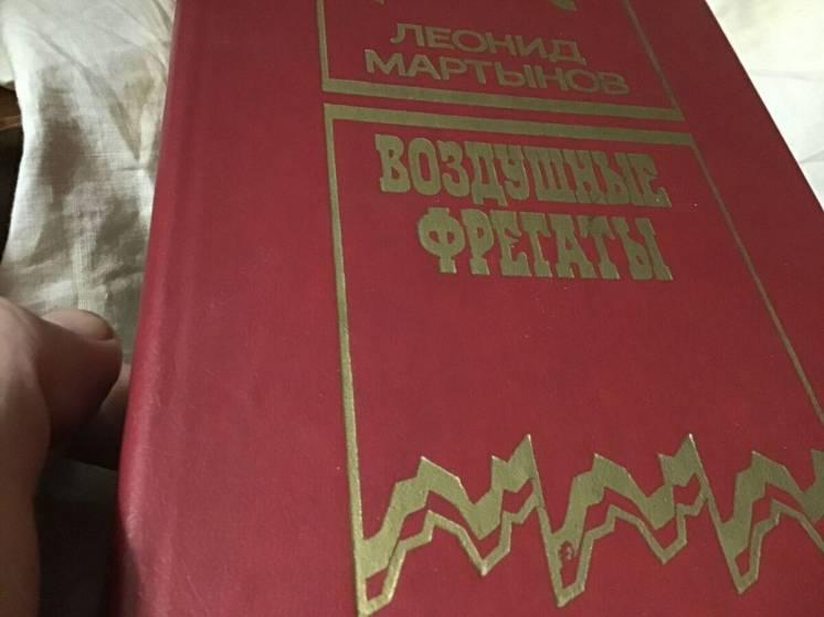 Мартынов Леонид,  Воздушные фрегаты,  Омск1985