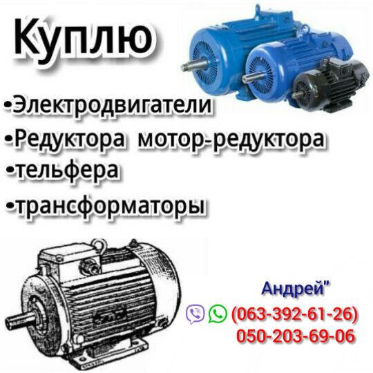 Закупаем дорого электродвигатели по всей украине