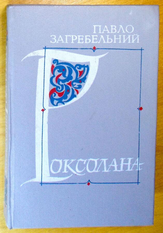 Роман. Павло Загребельний. Роксолана. київ. 1988 год.