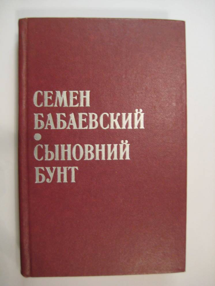 Семён Бабаевский
