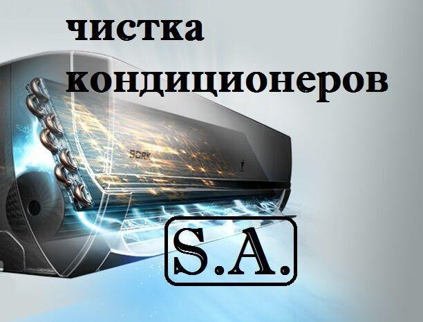 Чистка кондиционеров - S.a.