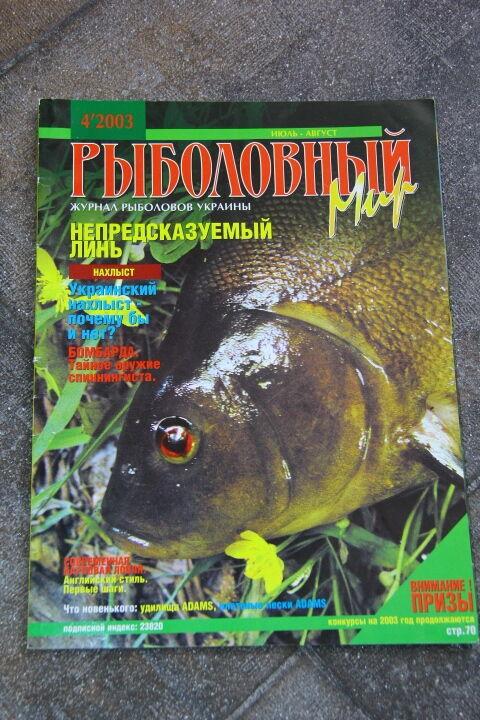 Журнал рыболовный мир №4 (июль-август) 2003