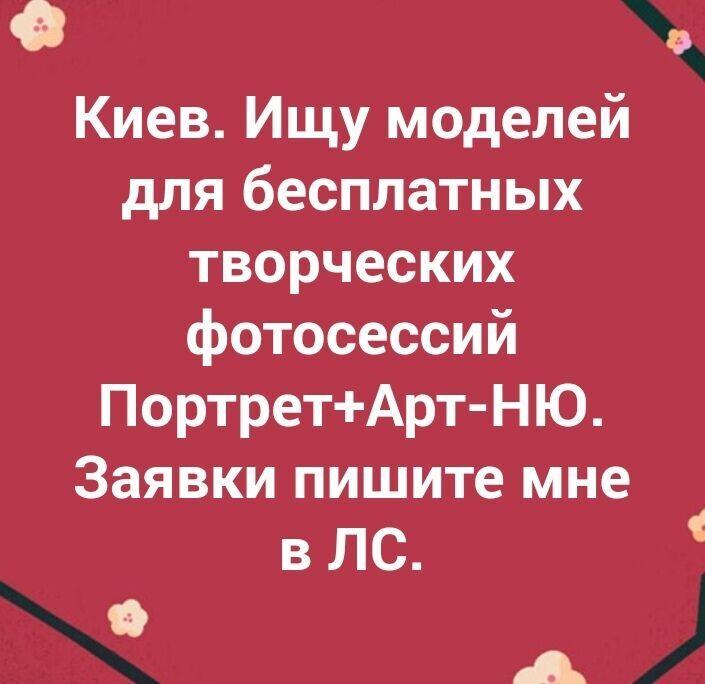 Бесплатный фотограф киев веб модели одесса