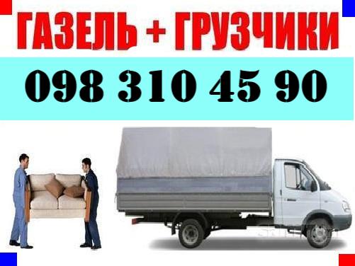 Квартирный, офисный переезд +Грузчики, грузовое такси