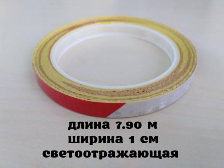 Светоотражающая полоска длина 7.90 м. белая с красным