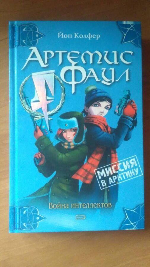 """Артемис фаул, """"Миссия в Арктику"""""""