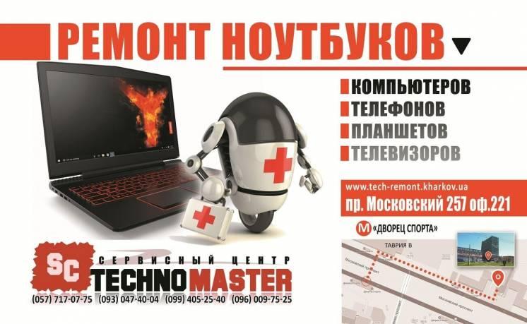 Ремонт ноутбуков любой сложности\ бесплатная диагностика\ гарантия