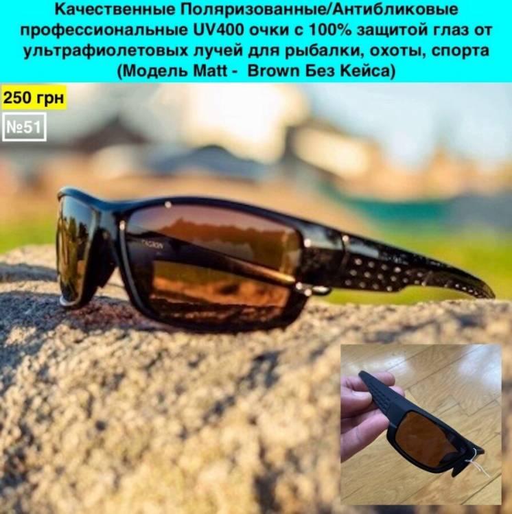 Поляризованные/антибликовые профессиональные Uv400 очки с 100% защитой