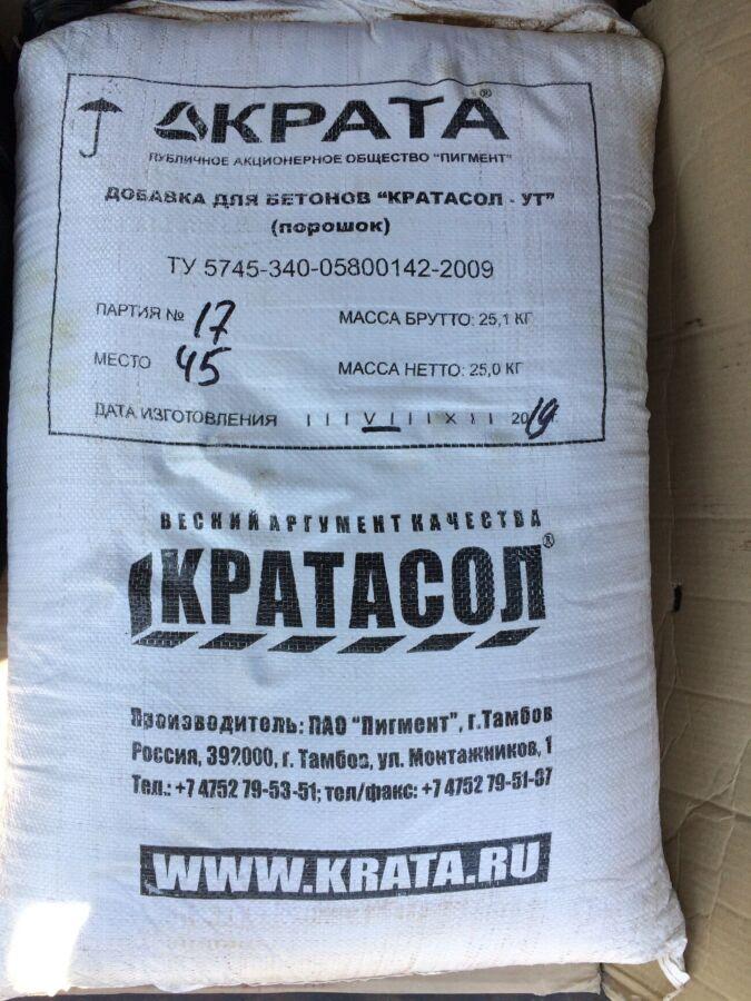 Кратасол-ут суперпластификатор с ускорителем твердения бетона