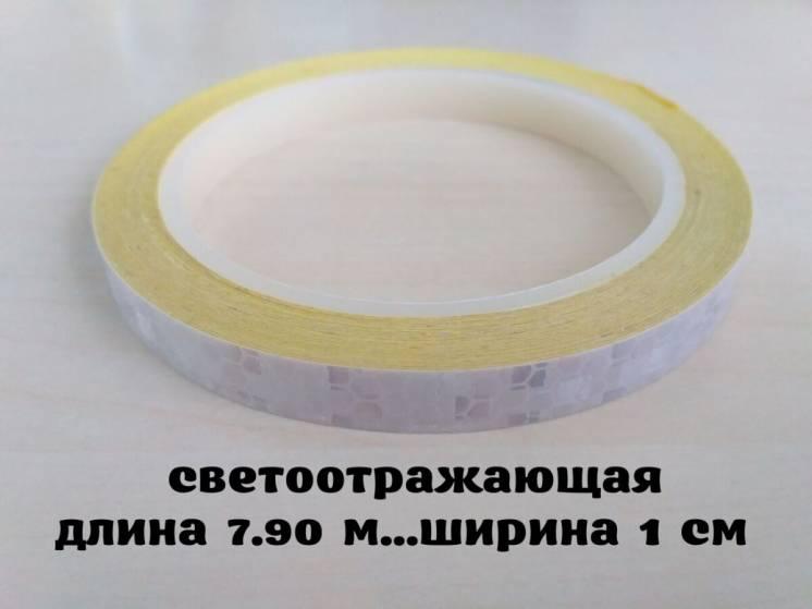 Светоотражающая полоска на велосипед длина 7.90 м. белая
