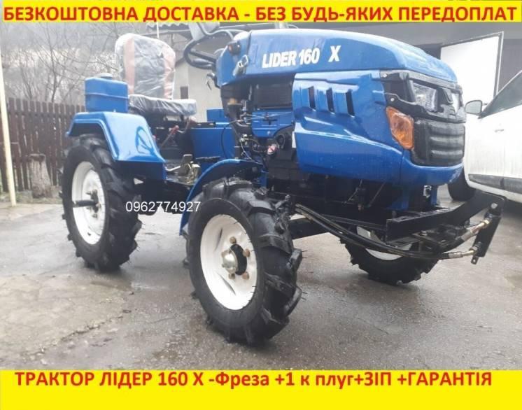 Мінітрактор лідер 160х,фреза+плуг,трактор,минитрактор,міні-трактор