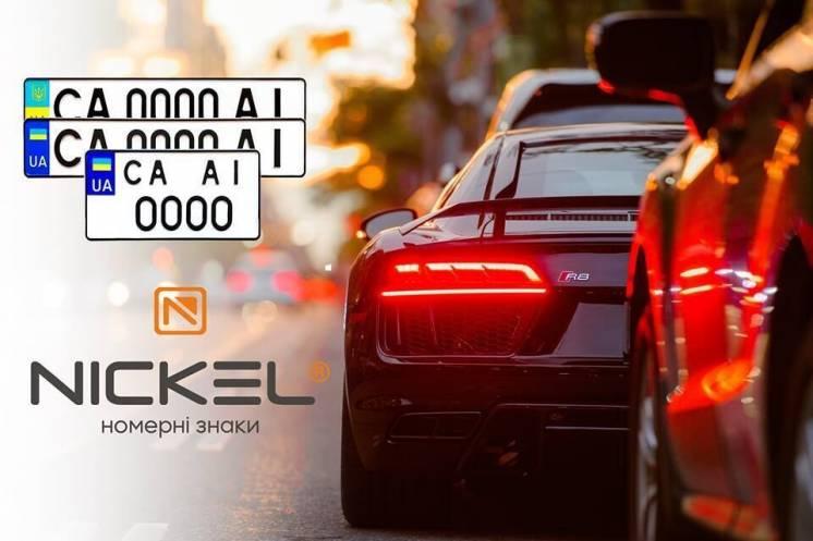 Nickel. автономера, сувенірні знаки, адресні таблички, рамки