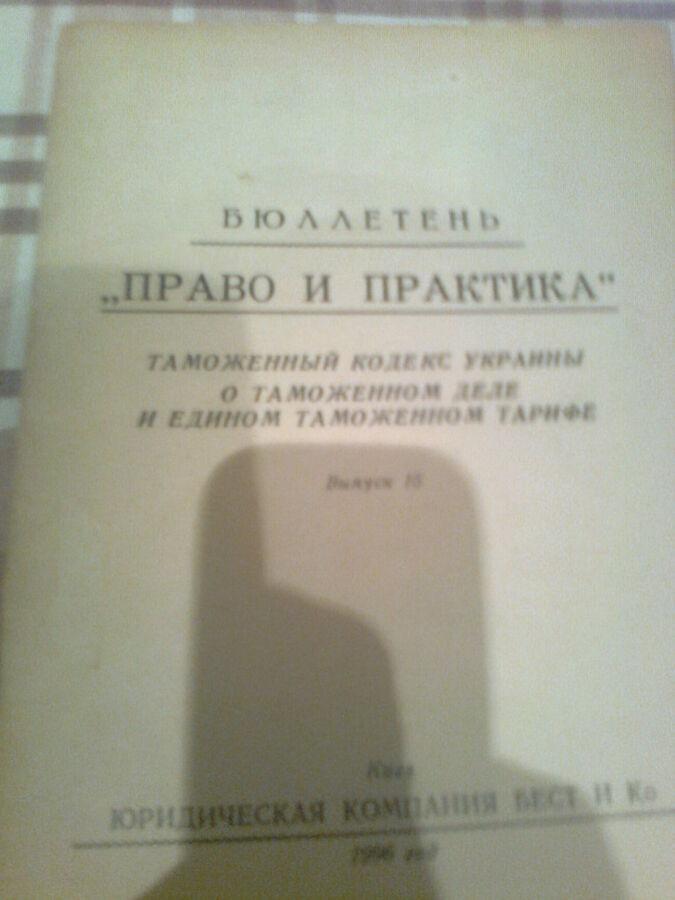 Таможенный кодекс Украины.О таможенном деле и тарифе 1996.к