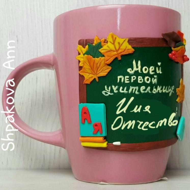Чашка на подарок для первой учительницы полимерная глина ручной работы