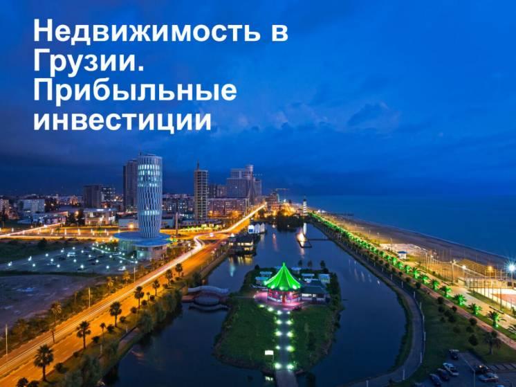 """Недвижимость в Грузии с АН """" DЕЛОНС """""""