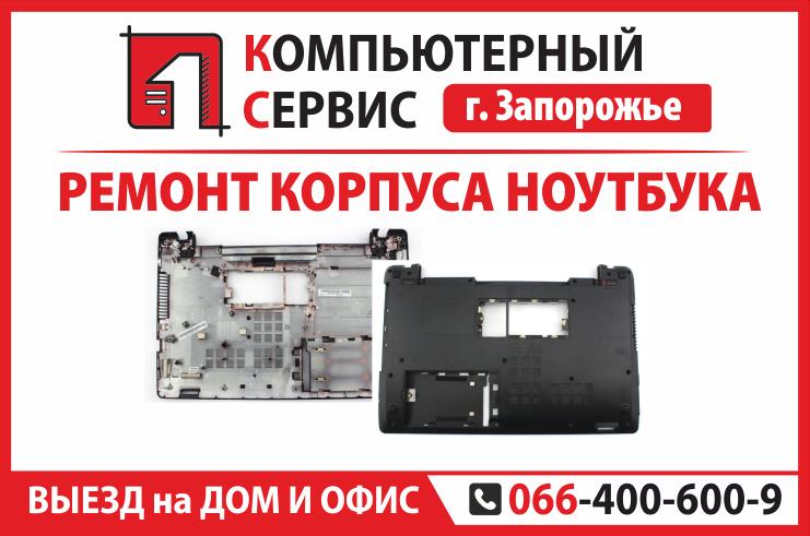 Ремонт корпусов ноутбуков. пк-сервис запорожье