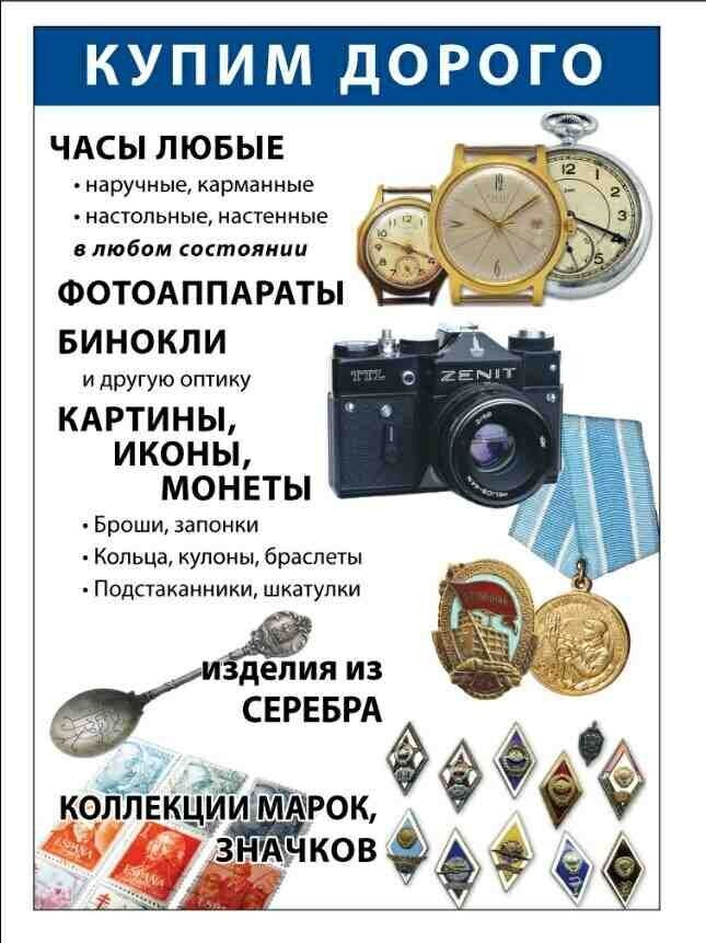 Куплю дорого : часы , фарфор, книги, картины, награды, медали